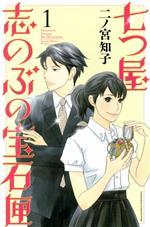七つ屋志のぶの宝石匣(1)(キスKC)(少女コミック)