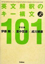 英文解釈のキー構文101(CD付)(単行本)