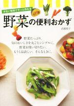野菜の便利おかず 少ない材料でサッと作れる(単行本)
