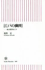 江戸の幽明 東京境界めぐり朝日新書488
