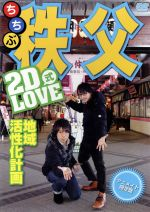 2D LOVE式 地域活性化計画 in 秩父(アニメイト限定版)