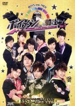 ボイメン☆騎士 VOL.1 汗と涙のチャレンジ!限界を超えろ!!「ボイメン・突破団」完全版(通常)(DVD)