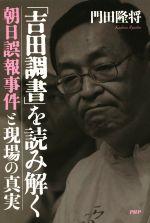 「吉田調書」を読み解く 朝日誤報事件と現場の真実(単行本)
