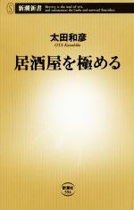 居酒屋を極める(新潮新書594)(新書)