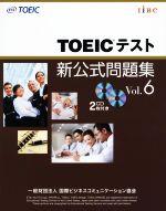 TOEICテスト新公式問題集(Vol.6)(CD2枚付)(単行本)