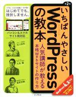 いちばんやさしいWordPressの教本 WordPress4.x対応 第2版 人気講師が教える本格Webサイトの作り方(単行本)