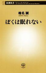 ぼくは眠れない(新潮新書593)(新書)
