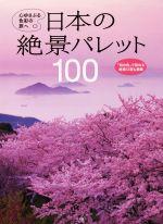 日本の絶景パレット100 心ゆさぶる色彩の旅へ(単行本)