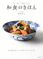 正しく知って美味しく作る 和食のきほん(単行本)
