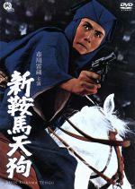 新鞍馬天狗(通常)(DVD)