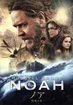 ノア 約束の舟(通常)(DVD)
