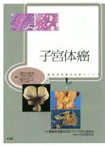 子宮体癌 腫瘍病理鑑別診断アトラス(単行本)