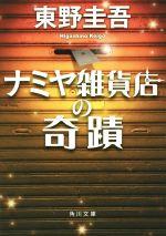 ナミヤ雑貨店の奇蹟(角川文庫)(文庫)