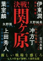 決戦!関ヶ原(単行本)