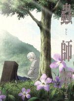 蟲師 続章 其ノ五(完全生産限定版)(Blu-ray Disc)(BLU-RAY DISC)(DVD)