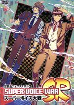 禁断生フェスティバル2~スーパーボイス大戦SR~(通常)(DVD)