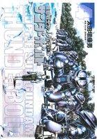 機動戦士ガンダム サンダーボルト(4)(ビッグCスペシャル)(大人コミック)