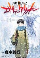 新世紀エヴァンゲリオン 旅立ち(14)(角川Cエース)(大人コミック)