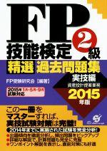 FP技能検定2級精選過去問題集 実技編(2015年版)(単行本)