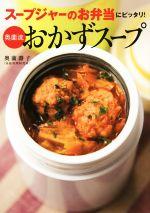 奥薗流おかずスープ スープジャーのお弁当にピッタリ!(単行本)