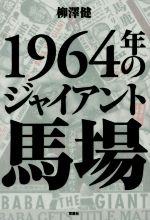 1964年のジャイアント馬場(単行本)