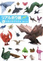 リアル折り紙 空を飛ぶ生きもの編(単行本)