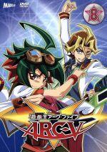 遊☆戯☆王ARC-Ⅴ TURN-8(通常)(DVD)