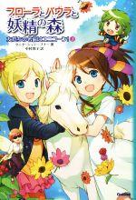 フローラとパウラと妖精の森 友だちの名前はユニコーン!(3)(児童書)