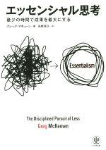 エッセンシャル思考 最少の時間で成果を最大にする(単行本)
