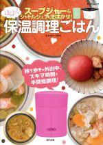 ほっとくだけ スープジャー&シャトルシェフにおまかせ! 保温調理ごはん 持ち歩きや外出中、スキマ時間で手間短調理!(TATSUMI MOOK)(単行本)