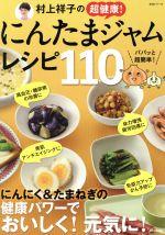 村上祥子の超健康!にんたまジャムレシピ110(生活シリーズ)(単行本)