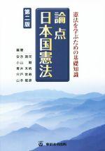 論点 日本国憲法 憲法を学ぶための基礎知識 第二版(単行本)