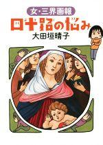 四十路の悩み コミックエッセイ(ダ・ヴィンチブックス)(単行本)