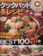 クックパッドの冬レシピ(e‐MOOK)(単行本)