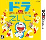 ドラえいご のび太と妖精のふしぎコレクション(ゲーム)