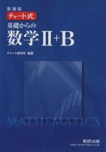 チャート式 基礎からの数学Ⅱ+B 新課程(別冊解答編付)(単行本)