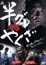 半グレvsやくざ(通常)(DVD)