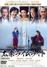 太秦ライムライト(通常)(DVD)
