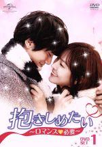 抱きしめたい~ロマンスが必要~DVD-SET1(三方背BOX付)(通常)(DVD)