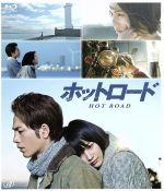 ホットロード(Blu-ray Disc)(BLU-RAY DISC)(DVD)