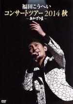 2014福田こうへいコンサートツアー~おかげさま~(通常)(DVD)