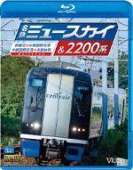 名鉄ミュースカイ&2200系 新鵜沼~中部国際空港/中部国際空港~名鉄岐阜(Blu-ray Disc)(BLU-RAY DISC)(DVD)