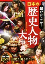 超ビジュアル!日本の歴史人物大事典 重要人物250人 歴史が好きになる!(児童書)