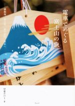 電車でめぐる富士山の旅 御殿場、富士宮、富士吉田、清水へ(単行本)