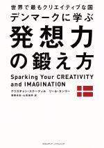 発想力の鍛え方 世界で最もクリエイティブな国デンマークに学ぶ(単行本)