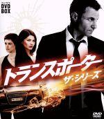 トランスポーター ザ・シリーズ コンパクトDVD-BOX(通常)(DVD)