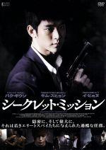 シークレット・ミッション(通常)(DVD)