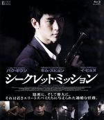 シークレット・ミッション(Blu-ray Disc)(BLU-RAY DISC)(DVD)
