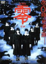 劇場版 零~ゼロ~ スペシャル・エディション(通常)(DVD)