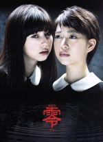 劇場版 零~ゼロ~ スペシャル・エディション(Blu-ray Disc)(BLU-RAY DISC)(DVD)